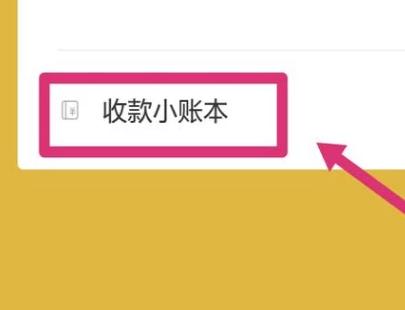 《微信》收款二维码贴纸的申请方法