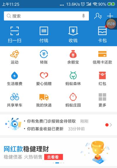 《支付宝》小程序添加到手机桌面的方法介绍