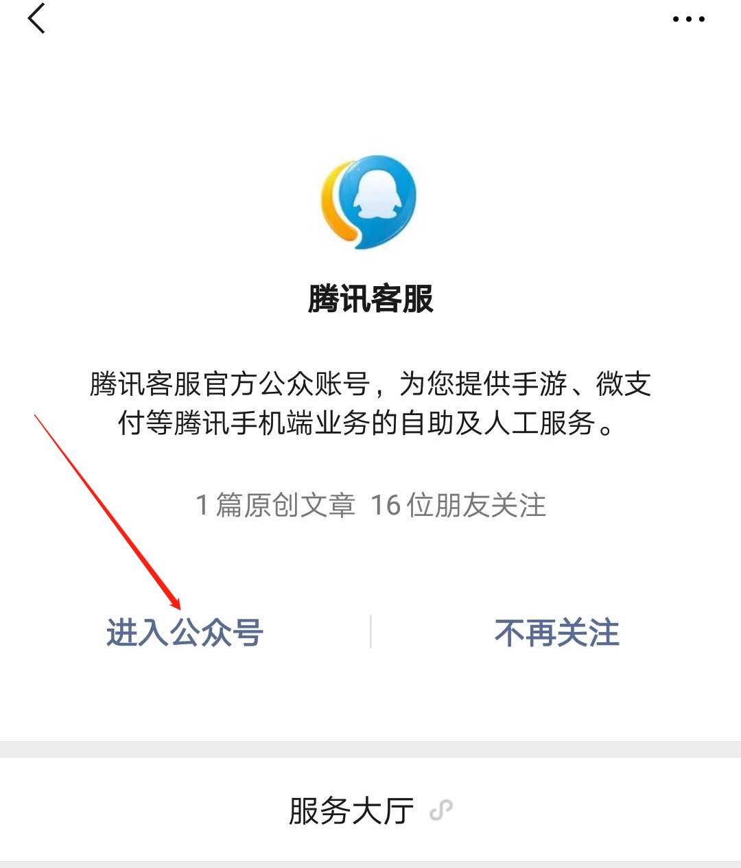 《微信》联系人工客服方法介绍
