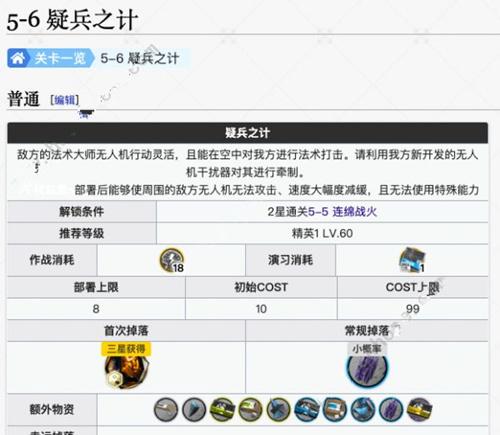 《明日方舟》5-6关卡通关攻略