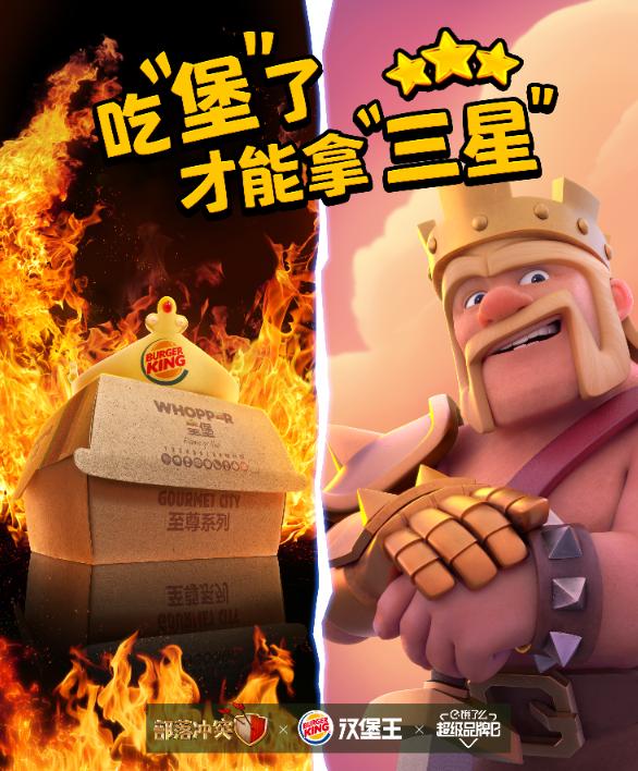 《部落冲突》野蛮人之王 vs 汉堡王:最受欢迎国王竞选拉开序幕!