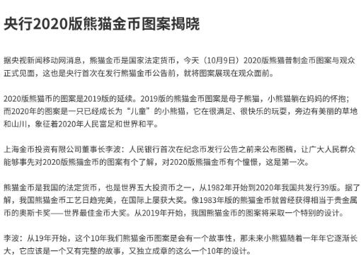 2020年的熊猫金币发行时间介绍