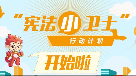 2020年宪法小卫士登录平台入口分享