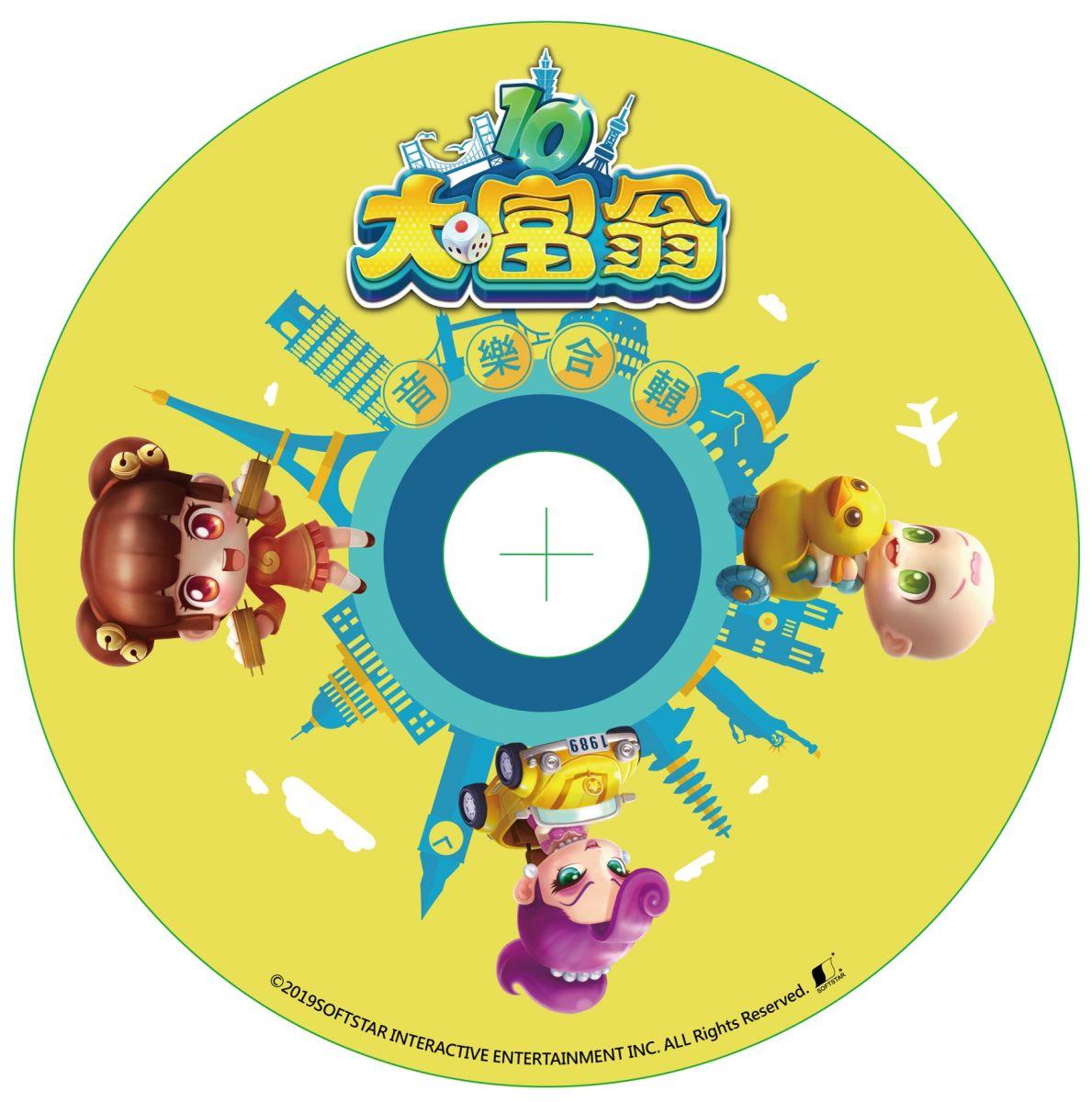 《大富翁10》推出实体版游戏 含限定卡套CD等