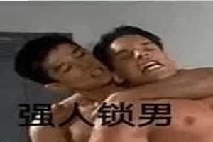 《抖音》强人锁男梗介绍