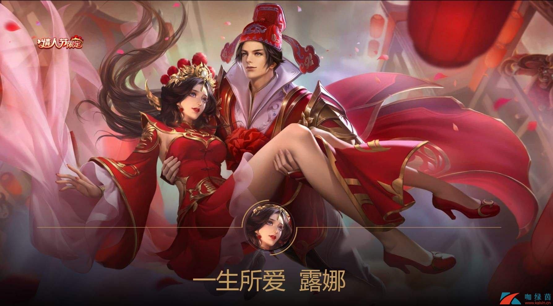 王者荣耀2020情人节返场皮肤一览