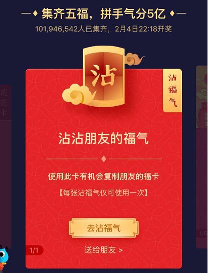 2020《支付宝》五福有沾福卡吗