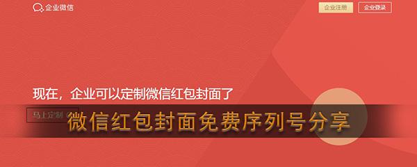 《微信》红包封面免费序列号分享大全