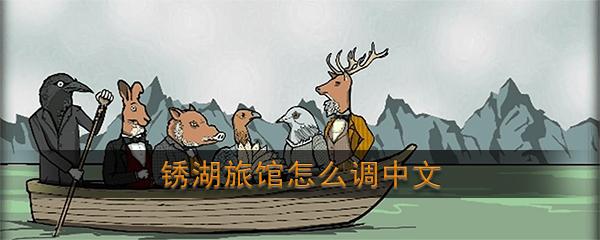 锈湖旅馆怎么设置中文
