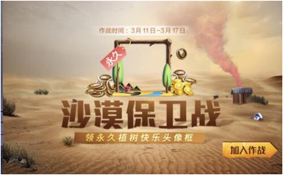 《和平精英》沙漠保卫战礼包领取地址分享
