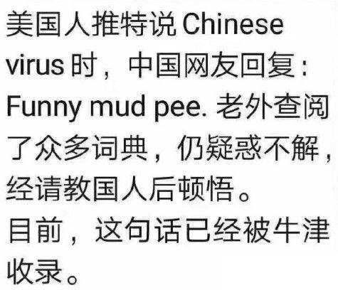 《抖音》funny mud pee梗介绍