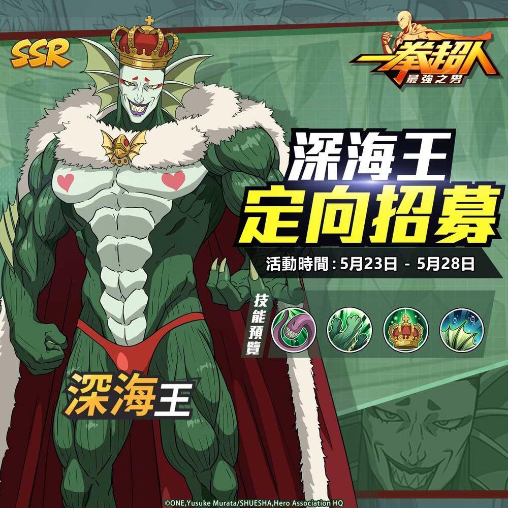 《一拳超人:最强之男》明日推出「大海的主宰深海王」定向招募抢先释出技能介绍