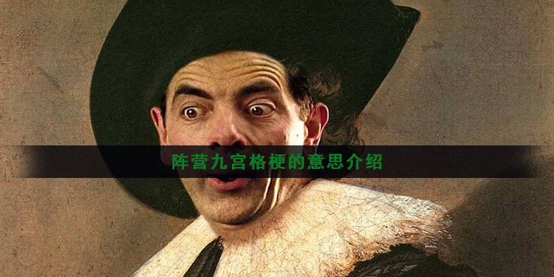 阵营九宫格梗的意思介绍