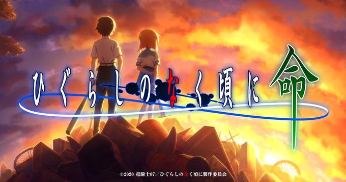 《暮蝉鸣泣时命》今夏推出由原作者龙骑士07协力制作