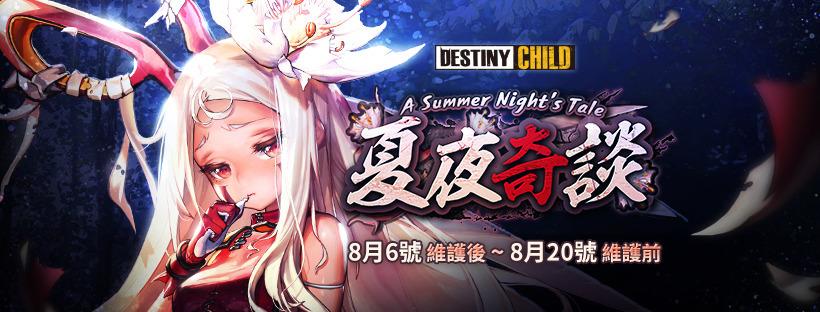 《命运之子》夏日消暑改版第2弹「夏夜奇谈」叙事地城及掷骰活动登场