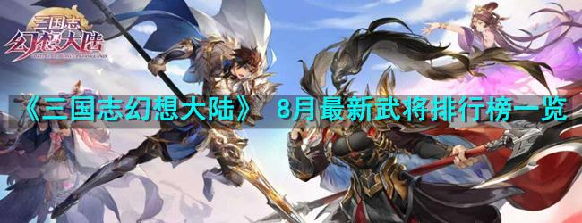 《三国志幻想大陆》 8月最新武将排行榜一览