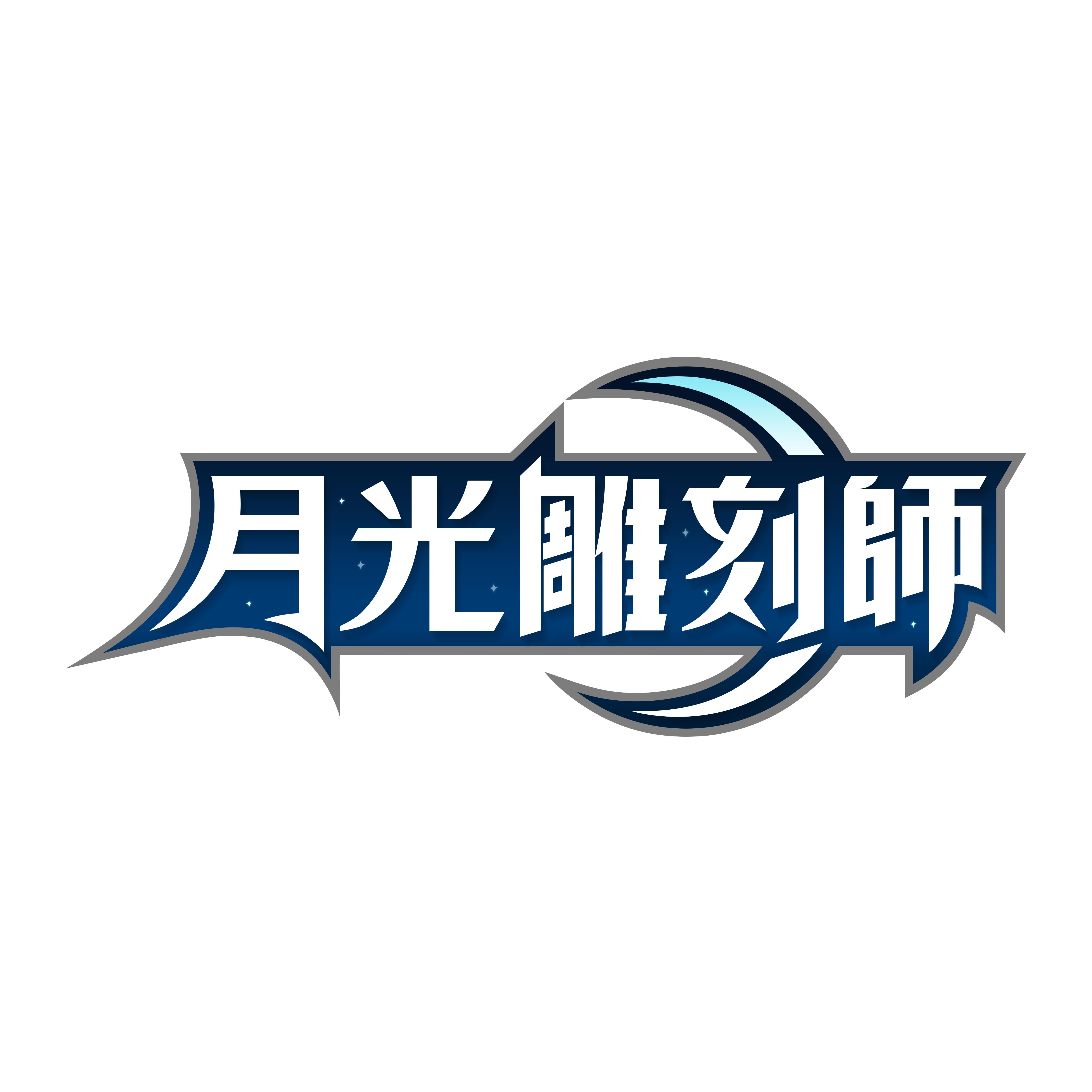 《月光雕刻师》形象网站曝光同步释出中文版LOGO 及原著小说剧情大纲