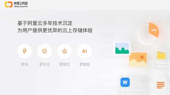 《阿里云网盘》安卓iOS下载地址介绍