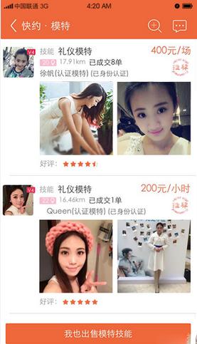 《快约》app真实性介绍