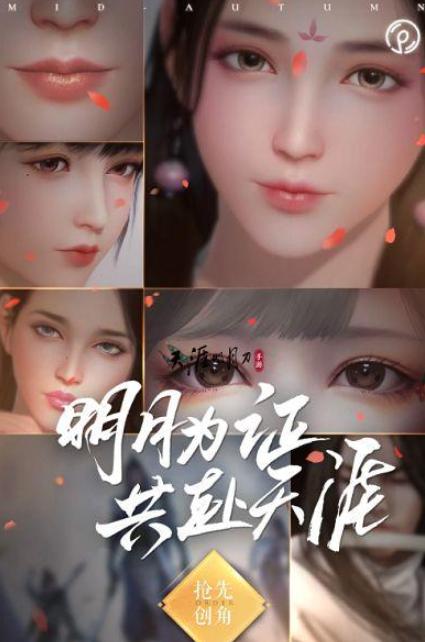 《天涯明月刀》10月14日正式上线