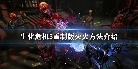 《生化危机3》重制版怎么灭火