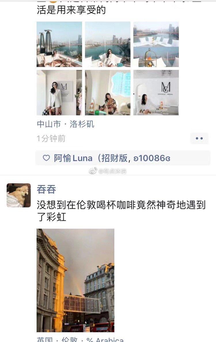 《微信》上海名媛微信朋友圈段子分享