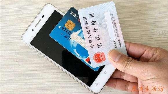 身份证绑定手机号码怎么更换?