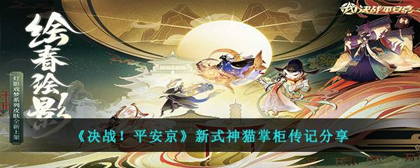《决战!平安京》新式神猫掌柜传记分享
