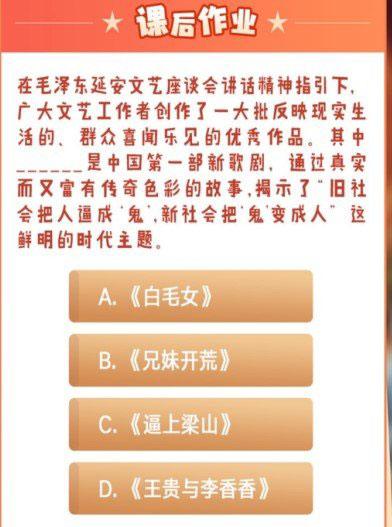 《青年大学习》第十一季第六期题目及答案