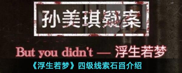 《孙美琪疑案-浮生若梦》四级线索石舀位置介绍