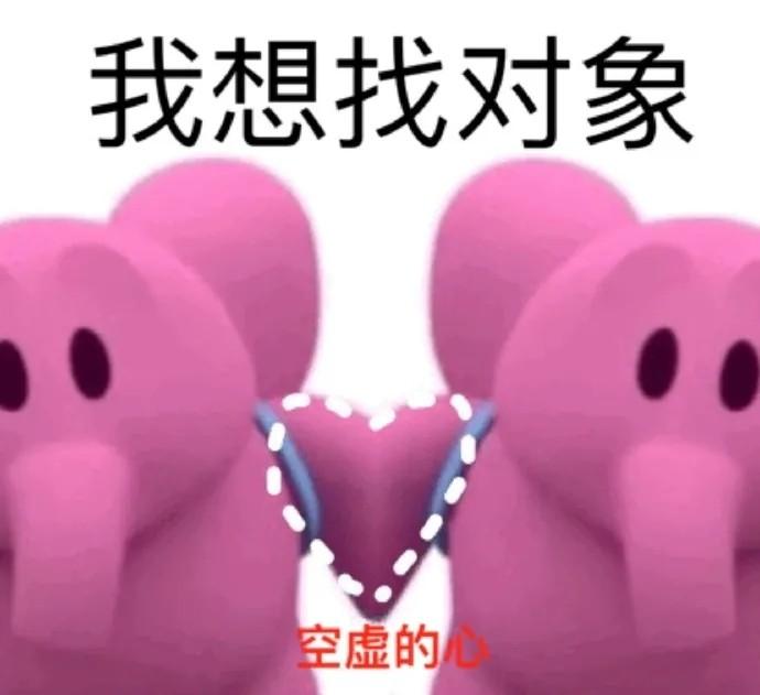 《抖音》热门粉色小象表情包大全魔性可爱