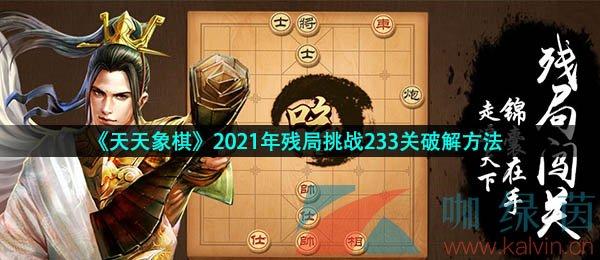 《天天象棋》2021年残局挑战233关破解方法