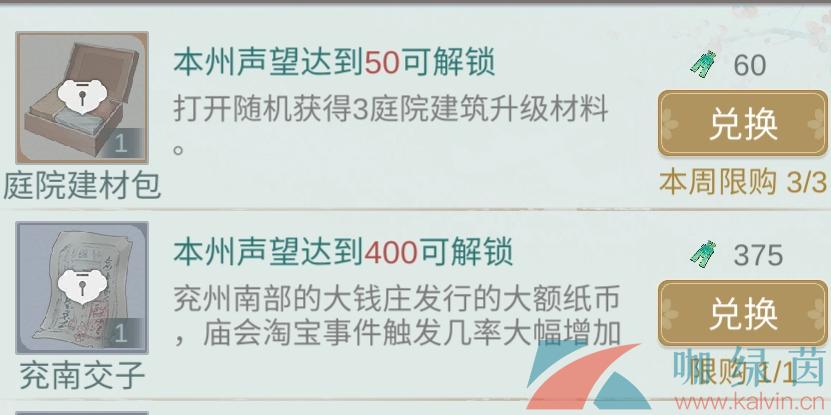 《江湖悠悠》声望币奖励兑换推荐