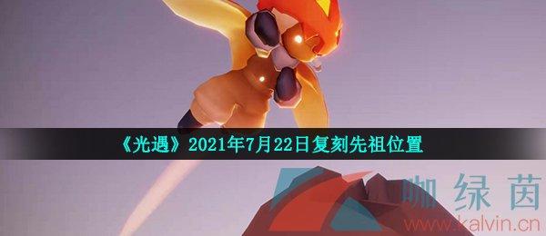 《光遇》2021年7月22日复刻先祖位置