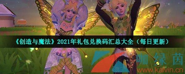 《创造与魔法》2021年10月14日礼包兑换码领取