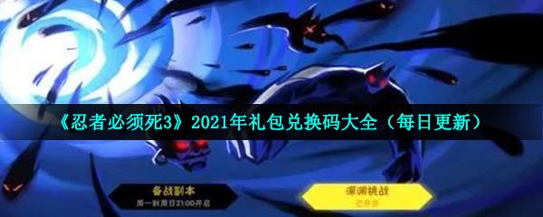 《忍者必须死3》2021年10月14日礼包兑换码领取
