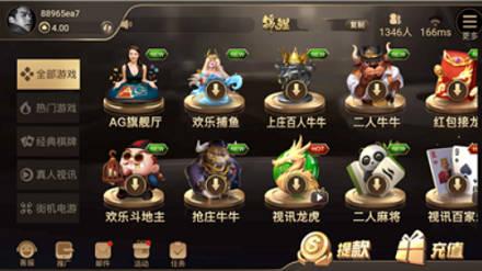 微信斗地主最新版手游app截图