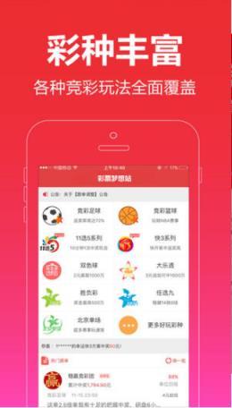 澳门六开彩开奖助手手机软件app截图