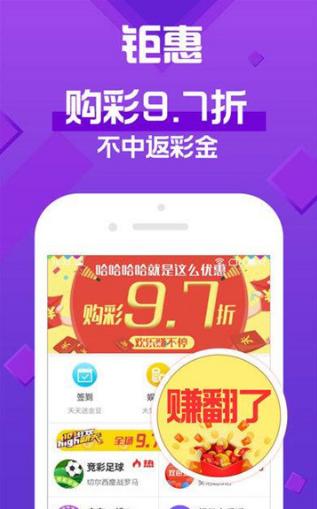 极速时时彩开奖结果手机软件app截图