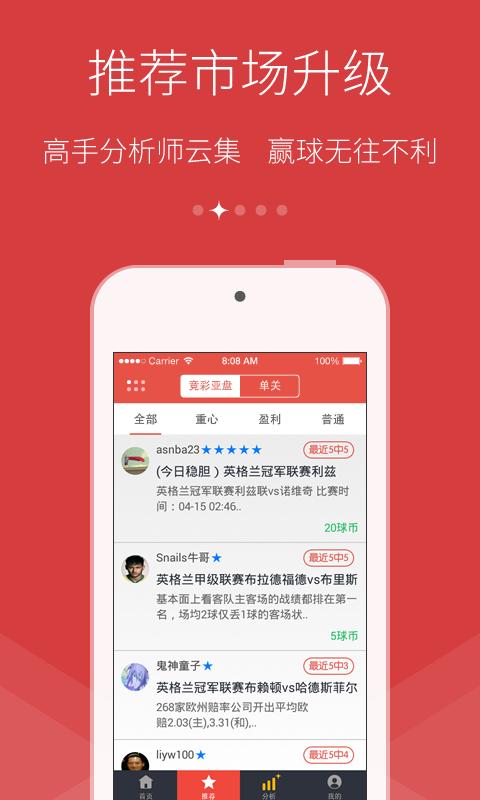 竞彩精灵手机软件app截图