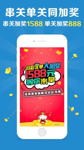 豪运国际彩票计划手机软件app截图