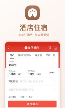 美团手机软件app截图