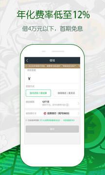 360借条手机软件app截图
