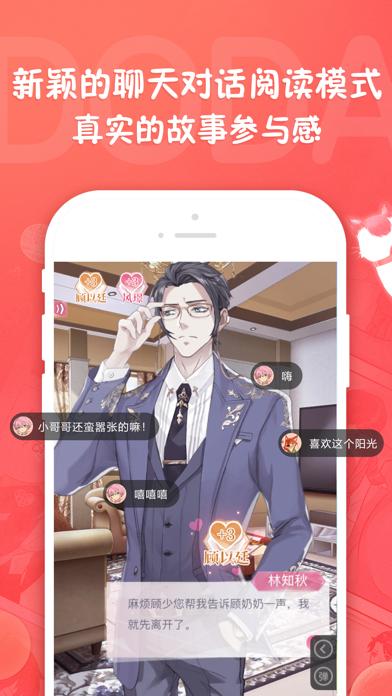 哆哒DoDa手机软件app截图