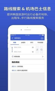 韩国地图手机软件app截图