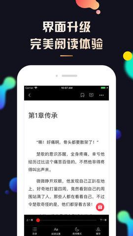 夜读小说手机软件app截图