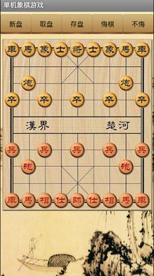 单机象棋手游app截图