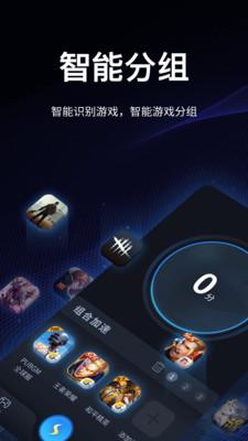 老王加速器手机软件app截图