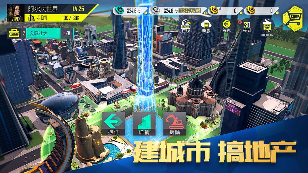 富豪传奇2手游app截图