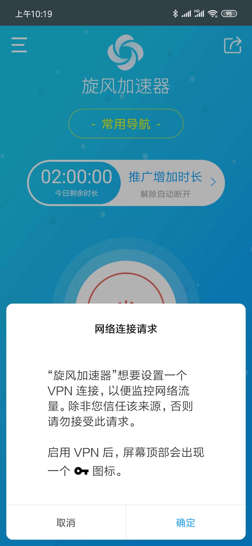 旋风加速器破解版手游app截图